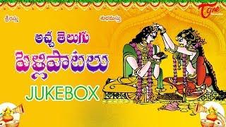 Evergreen Telugu Wedding Songs | Marriage Songs Jukebox | Pelli Songs - TELUGUONE