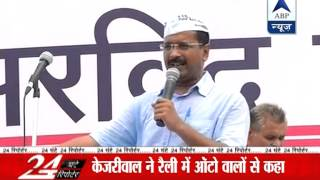 AAP convenor Kejriwal supports auto drivers l attacks Delhi police - ABPNEWSTV