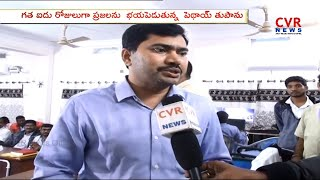 Pethai cyclone : Face to Face With Joint Collector Mallikarjun | Heavy Rains | CVR News - CVRNEWSOFFICIAL