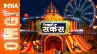 Watch OMG Video: The Great Political Circus - INDIATV