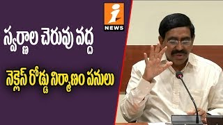 Minister Narayana Face To Face Over Necklace Road Works at Swarnala Cheruvu | Nellore | iNews - INEWS