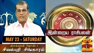 Indraya Raasi palan 23-05-2015 – Thanthi TV Show