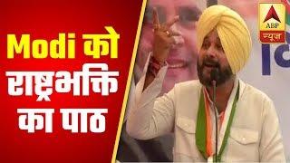 Pet Khali Hai Yoga Karaya Ja Raha Hai: Sidhu attacks PM Modi - ABPNEWSTV