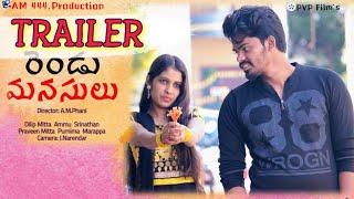 Rendu manasulu mpl Telugu short film trailer - YOUTUBE