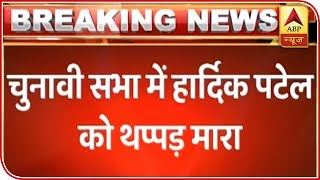 Lok Sabha Polls: Cong leader Hardik Patel SLAPPED during a public rally - ABPNEWSTV
