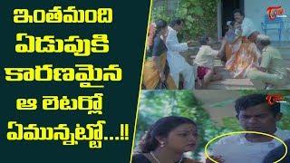 ఇంతమంది ఏడుపుకి కారణమైన ఆ లెటర్లో ఏమున్నట్టో.. | Ultimate Movie Scenes | TeluguOne - TELUGUONE