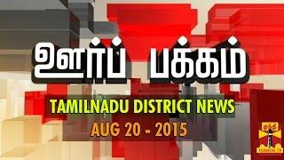 Oor Pakkam 20-08-2015 Tamilnadu District News in Brief (20/08/2015) – Thanthi TV News