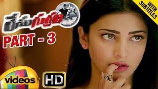 Race Gurram Full Movie | Part 3 | Allu Arjun | Shruti Hassan | SS Thaman - MANGOVIDEOS