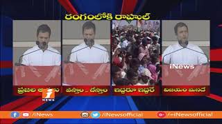 Rahul Gandhi Comments On KCR | Rahul gandhi Speech Highlights At Public Meetings | iNews - INEWS