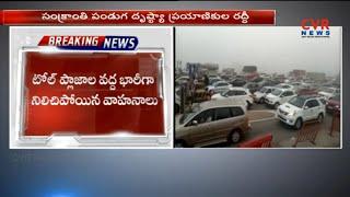 Sankranti Festival | Huge Traffic Jam at Toll Plazas | Hyderabad | CVR News - CVRNEWSOFFICIAL