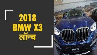 BMW launches new X3   भारत में लॉन्च हुई 2018 BMW X3, जानें कीमत और फीचर्स - ZEENEWS