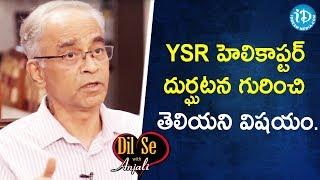 YSR హెలికాప్టర్ దుర్ఘటన గురించి తెలియని విషయం - Dr.Karnam Aravinda Rao IPS || Dil Se With Anjali - IDREAMMOVIES