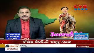 బామ్మర్ది విషెస్..బావ కళ్లల్లో ఆనందం.. లక్ష మెజార్టీ| Harish Rao National Record | One lakh Majority - CVRNEWSOFFICIAL