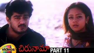 Chirunama Telugu Full Movie HD | Ajith | Jyothika | Raghuvaran | K Vishwanath |Part 11 |Mango Videos - MANGOVIDEOS