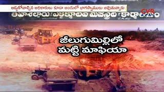 జీలుగుమిల్లిలో మట్టి మాఫియా : Special Story on Clay Mafia in Jeelugumilli | West Godavari Dist | CVR - CVRNEWSOFFICIAL