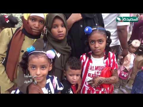 برنامج مراسلونا في العيد - لحج