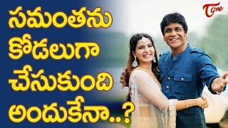 Reason For Nag Accepting Sam As Daughter In Law - TELUGUONE
