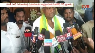 Mahakutami MLA Candidate Kuna Venkatesh Goud Election Campaign At Sanath Nagar | CVR News - CVRNEWSOFFICIAL
