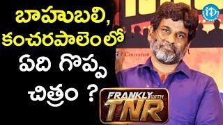 బాహుబలి ..కంచరపాలెం లో  ఏది గొప్ప చిత్రం? -  TNR || Talk @ Cinevaaram || Frankly with TNR - IDREAMMOVIES