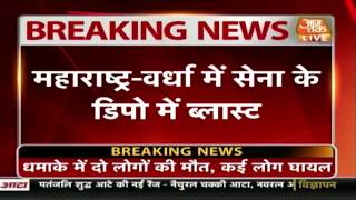 Maharashtra: Wardha में सेना के हथियार डिपो में धमाका, 2 की मौत, 6 लोग घायल - AAJTAKTV