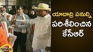 CM KCR Inspects Yadadri Temple Construction Works | Yadadri Temple | Mango News - MANGONEWS