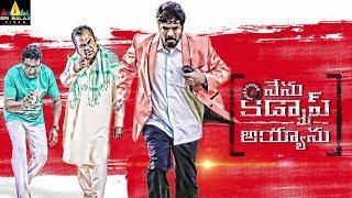 Nenu Kidnap Ayyanu Movie Motion Poster | Latest Telugu Movies | Sri Balaji Video - SRIBALAJIMOVIES