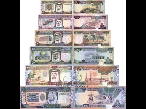Money Forms in Saudi Arabia
