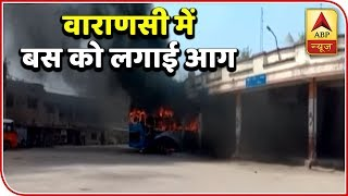 A roadway bus set on fire by a protestor in Varanasi - ABPNEWSTV