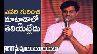 Avasarala Srinivas Speech @ Next Nuvve Audio Launch | TFPC - TFPC