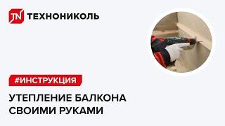 Утепление балкона (видеоинструкция)
