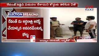 HC Advocate Jandhyala Ravishankar on Revanth Reddy Arrest issue | CVR News - CVRNEWSOFFICIAL