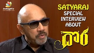 Satyaraj Special Interview about Dora Movie | Katappa | Latest | Indiaglitz Telugu | Indiaglitz - IGTELUGU