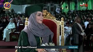 تسحيل لحفل تخريج #جامعة_ظفار لعام 2018م