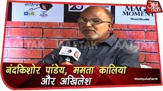 साहित्य का कोई  राष्ट्रधर्म होता है क्या ?  #SahityaAajTak18 - AAJTAKTV