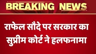 Rafale deal signed as per rules: Centre's affidavit in court - ABPNEWSTV