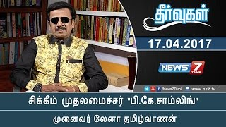 Theervugal 17-04-2017 – News7 Tamil Show