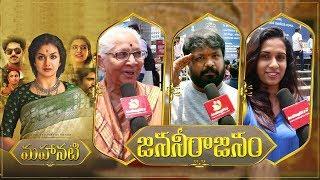 Mahanati Public Emotional Response | Keerthy Suresh, Samantha, Dulquer Salmaan | Nadigaiyar Thilagam - IGTELUGU