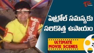 పెట్రోల్ సమస్యకు సరికొత్త ఉపాయం | Ultimate Movie Scenes | TeluguOne - TELUGUONE