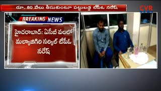 Malkajgiri Circle Town Planning Officer Naresh Caught Red Handed to ACB While Taking Bribe  CVR News - CVRNEWSOFFICIAL