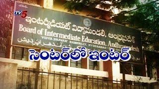 Education Ministers Meeting Failed | Inter Exams | AP & Telangana : TV5 News - TV5NEWSCHANNEL