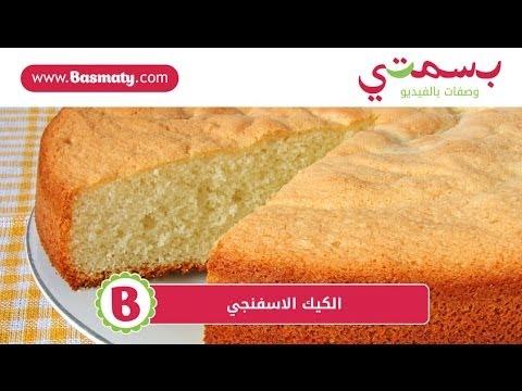 الكيك الاسفنجي - Easy Sponge Cake