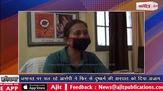 video : जमानत पर चल रहे आरोपी ने फिर से दुष्कर्म की वारदात को दिया अंजाम
