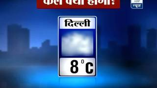 Watch: Weather forecast in your city - ABPNEWSTV