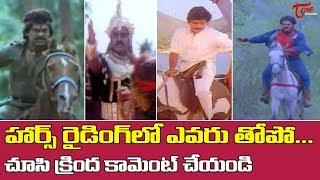 Who is the Best Horse Rider..? | Chiranjeevi | Balayya | Nagarjuna | Venkatesh | TeluguOne - TELUGUONE