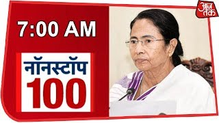 News 100 Nonstop | November 15, 2018 - AAJTAKTV