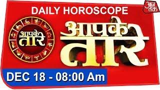Aapke Taare   Daily Horoscope   December 18, 2018 - AAJTAKTV