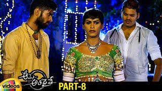 Aame Athadaithe 2019 Latest Telugu Movie HD | Haneesh | Chirasree | 2019 Telugu Movies | Part 8 - MANGOVIDEOS