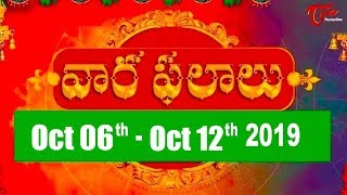 Vaara Phalalu | October 06th to 12th October 2019 | Weekly Horoscope 2019 | TeluguOne - TELUGUONE