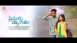 PREMAKU SWAGATHAM || short film || latest telugu short film || bhadradri cine creations - YOUTUBE