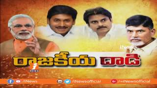 Is BJP Behind Over YS Jagan Attack Case Transfer To NIA? | Debate | Part-2 | iNews - INEWS
